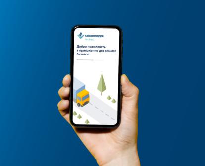 В проекте «МОНОПОЛИЯ.Бизнес» появилось мобильное приложение